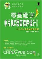 零基础学单片机C语言程序设计(第2版)[图书]