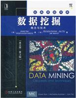 (特价书)数据挖掘:概念与技术(英文版.第3版)