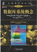 数据库系统概念(原书第6版)(数据库系统方面的经典教材,被国外许多知名大学采用)