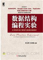 数据结构编程实验:大学程序设计课程与竞赛训练教材[按需印刷]