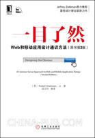 一目了然:Web和移动应用设计通识方法(原书第2版)