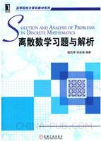 (特价书)离散数学习题与解析