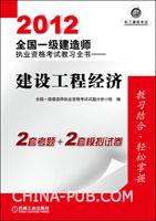 2012全国一级建造师执业资格<a href=