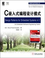 C嵌入式编程设计模式