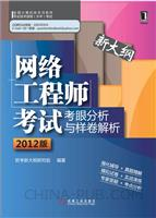 网络工程师考试考眼分析与样卷解析(2012版新大纲)