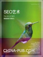 (特价书)SEO艺术(业内专家权威译著)(china-pub首发)