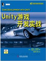 (特价书)Unity游戏开发实战