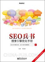 SEO兵书:搜索引擎优化手册