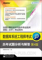 (特价书)数据库系统工程师考试历年试题分析与解答(第4版)