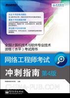 (特价书)网络工程师考试冲刺指南(第4版)