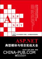 ASP.NET典型模块与项目实战大全