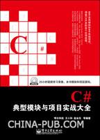 (特价书)C#典型模块与项目实战大全