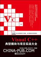 (特价书)Visual C++典型模块与项目实战大全