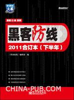 黑客防线:2011合订本(下半年)