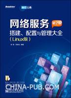(特价书)网络服务搭建、配置与管理大全(Linux版)(第2版)