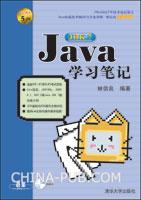 Java JDK 7学习笔记(国内第一本Java 7,前期版本累计销量5万册)