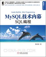 MySQL技术内幕:SQL编程[按需印刷]