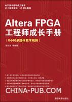 Altera FPGA工程师成长手册(电子技术论坛力荐)