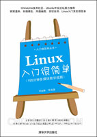 Linux入门很简单