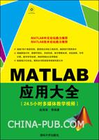 MATLAB应用大全(MATLAB中文论坛、MATLAB技术论坛力荐)