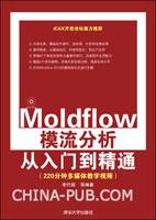 Moldflow模流分析从入门到精通(iCAX开思论坛力荐)