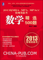 (特价书)2013年MBA、MPA、MPAcc管理类联考数学精选500题