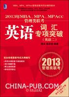 (特价书)2013年MBA、MPA、MPAcc管理类联考英语(二)词汇专项突破