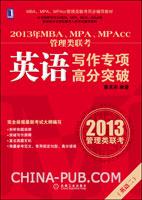(特价书)2013年MBA、MPA、MPAcc管理类联考英语写作专项高分突破