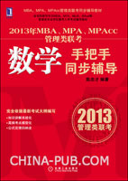 (特价书)2013年MBA、MPA、MPAcc管理类联考数学手把手同步辅导