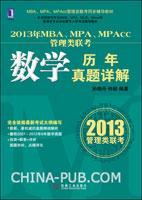 (特价书)2013年MBA、MPA、MPAcc管理类联考数学历年真题详解