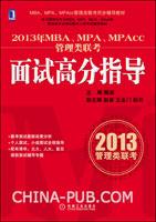 2013年MBA、MPA、MPAcc管理类联考面试高分指导