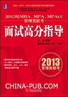 (特价书)2013年MBA、MPA、MPAcc管理类联考面试高分指导