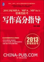 2013年MBA、MPA、MPAcc管理类联考写作高分指导