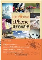 (特价书)好学、好用、好玩的iPhone街拍秘技