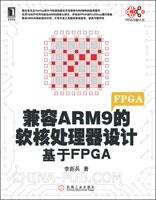 兼容ARM9的软核处理器设计:基于FPGA(首本在FPGA上实现兼容ARM9指令集处理器设计的书)[按需印刷]