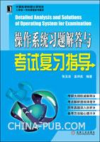 操作系统习题解答与考试复习指导[按需印刷]