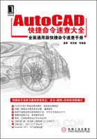 AutoCAD快捷命令速查大全[按需印刷]