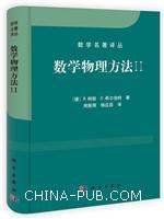 数学物理方法II(中译本)