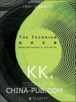 技术元素(《失控》作者、硅谷精神教父凯文・凯利(KK)最新巅峰力作)