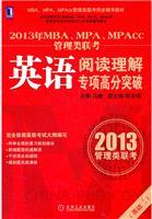 (特价书)2013年MBA、MPA、MPAcc管理类联考英语阅读理解专项高分突破