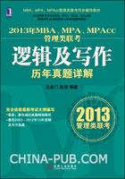 2013年MBA、MPA、MPAcc管理类联考逻辑及写作历年真题详解