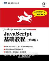 JavaScript基础教程(第8版)【经典JavaScript入门书 涵盖Ajax和jQuery】