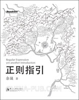 正则指引(专门针对中国开发人员的正则表达式实战指南)