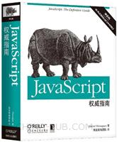 JavaScript权威指南(第6版)(经典权威的JavaScript工具书,第6版涵盖HTML5和ECMAScript5)