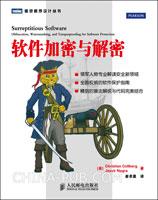 软件加密与解密(领军人物专业解读安全新领域)