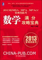 2013年MBA、MPA、MPAcc管理类联考数学满分攻略宝典