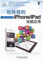 (特价书)玩转我的iPhone/iPad炫酷应用