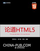 论道HTML5(HTML5研究小组 高级程序设计员力作 创新工场联合创始人 汪华作序)