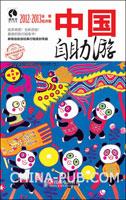 中国自助游:2012-2013全新经济版