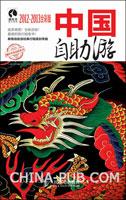 (特价书)中国自助游2012-2013全彩版(彩印)